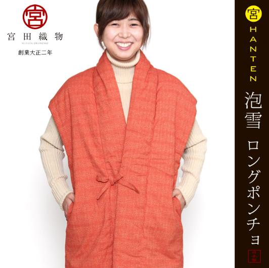 「宮田織物」製 あったかい綿入れ袖なしはんてん