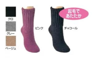 おばあちゃんへのプレゼントに最適な高齢者向けの靴下