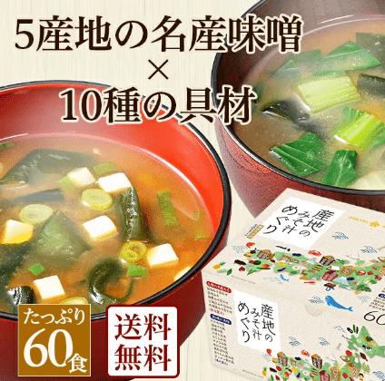 一人暮らしの高齢者におすすめの簡単インスタント味噌汁