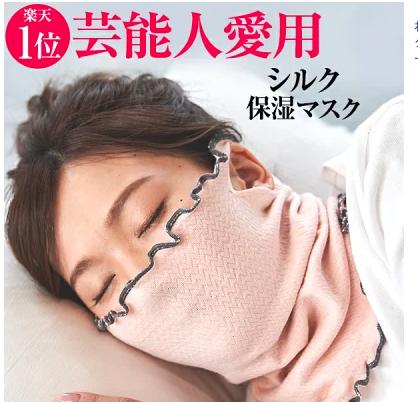 おばあちゃんへ!寝る時にも使える日本製シルクのネックウォーマー