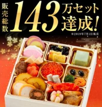 【2020】高齢者向け【やわらかいおせち料理】通販人気店はここ!