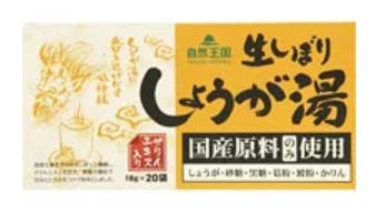 【口コミ高評価】プレゼントにおすすめの生姜湯はこれ!