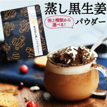【おしゃれ】プレゼントにおすすめの生姜湯はこれ!