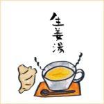 生姜湯のイラスト画像