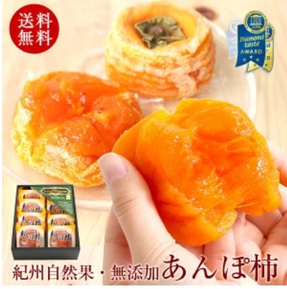 あんぽ柿,和歌山県,干し柿,無添加