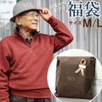 【70代80代】洋服の福袋を発見!おじいちゃんが喜ぶプレゼント