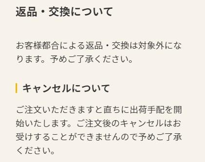 【失敗】高反発マットレスモットンは楽天で買うと返品できない!
