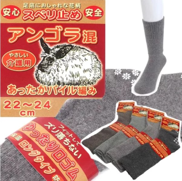 高齢者へのプレゼントにおすすめ!滑り止め付きの靴下特集