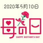 母の日,2020,花以外,高齢,プレゼント