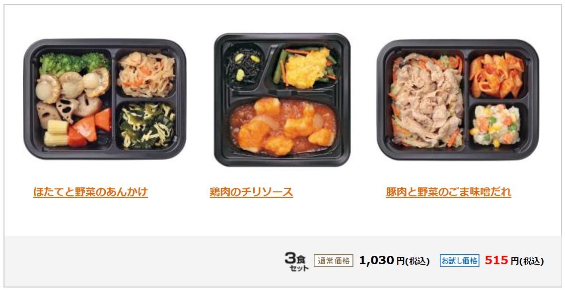 ヨシケイ半額!3食で500円