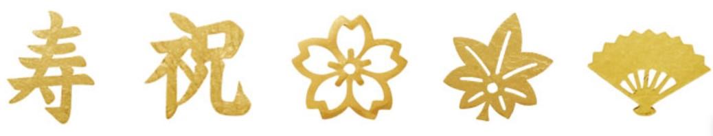 敬老の日に特別な飾りを 金箔の食べ物