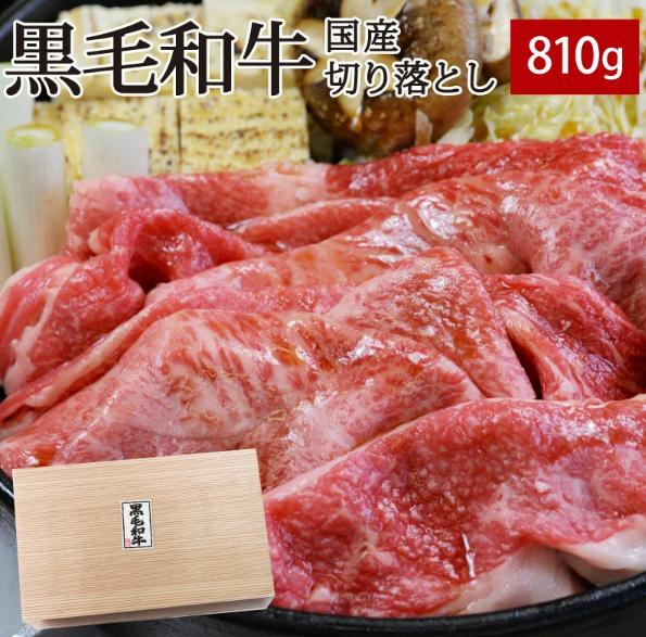 すき焼き用の肉 黒毛和牛 お得