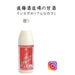 遠藤酒造場の甘酒 口コミと評判