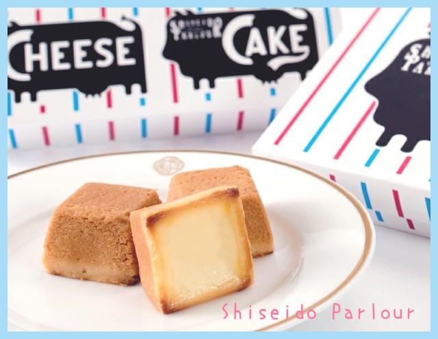 資生堂パーラーチーズケーキ
