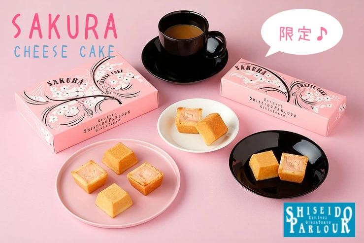 資生堂パーラーチーズケーキ「桜」数量限定