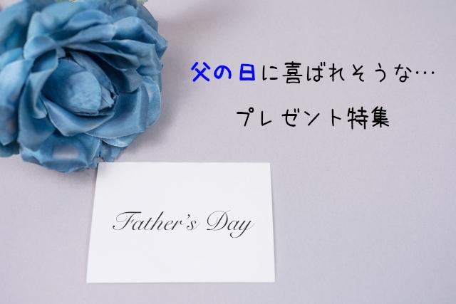 父の日に喜ばれるプレゼント一覧