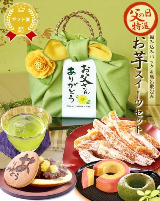 お芋好きの和菓子セット