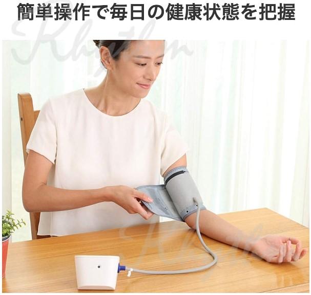 オムロン公式 血圧計