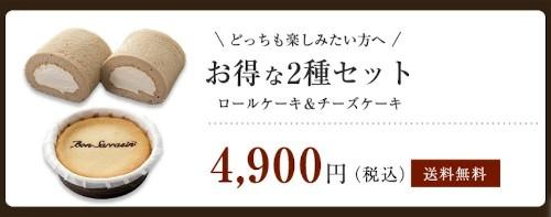 上品な蕎麦スイーツセット