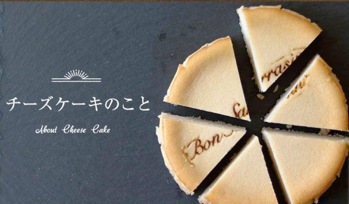 敬老の日,チーズケーキ